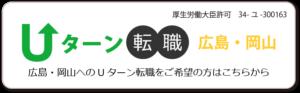 Uターン転職 広島・岡山